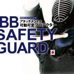 東山堂は剣士の安全も考える会社です