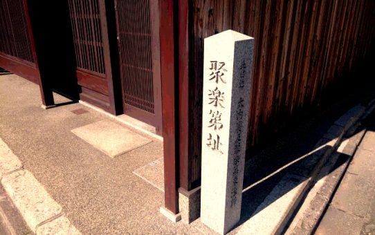 聚楽第(じゅらくだい)跡